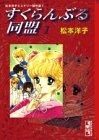 すくらんぶる同盟 (1) (講談社漫画文庫―松本洋子ミステリー傑作選)