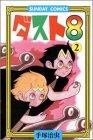 ダスト8 2―ヒューマンコミックス (サンデー・コミックス)