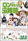 ロン先生の虫眼鏡 (1) (秋田文庫)