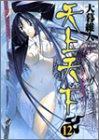 天上天下 12 (12) (ヤングジャンプコミックス)