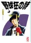 野球狂の詩 (7) (講談社漫画文庫)