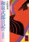和泉式部日記(中)全訳注 (講談社学術文庫 (474))