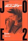 HGT版 あしたのジョー(2) (KCデラックス )