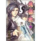 傀儡戯 3 (3) (ヤングジャンプコミックス)