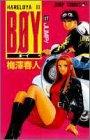 B〓y―HareluyaII (17) (ジャンプ・コミックス)