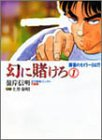 幻に賭けろ 1 (近代麻雀コミックス)