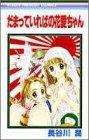 だまっていればの花愛ちゃん (りぼんマスコットコミックス (893))