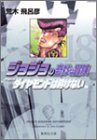 ジョジョの奇妙な冒険 18 Part4 ダイヤモンドは砕けない 1 (集英社文庫―コミック版)
