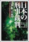 日本の刑事裁判:21世紀への展望—大塚喜一弁護士在職30周年祝賀記念論文集