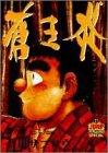 蒼き炎 第6巻 (ヤングジャンプコミックス)