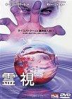 霊視 [DVD]