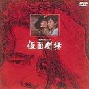 仮面劇場 DVD