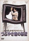 NHK少年ドラマシリーズ つぶやき岩の秘密 [DVD]