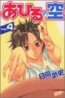 あひるの空 第4巻 2004年11月17日発売