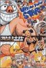 ウルティモ・スーパースター (Beam comix)