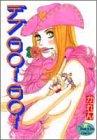 デブgo!go! (YOUNG YOUコミックス)