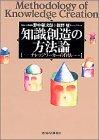 知識創造の方法論―ナレッジワーカーの作法」野中 郁次郎 紺野 登