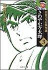 さわやか万太郎―本宮ひろ志傑作選 (3) (集英社文庫―コミック版)