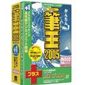 筆王 2005 for Windows DVD/CD同梱版 + デジカメプロフェッショナル・プリント LE