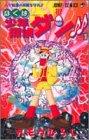 ぼくは少年探偵ダン!! 1 (ジャンプコミックス)