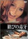 歓びの毒牙 デジタル・ニューマスター [DVD]