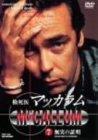 検死医マッカラム 7 無実の証明 [DVD]