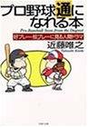 プロ野球通になれる本—好プレー・珍プレーに見る人間ドラマ (PHP文庫)