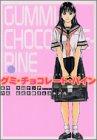 グミ・チョコレート・パイン 3 (月刊マガジンコミックスDX)