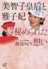 美智子皇后と雅子妃 秘められた想い (講談社プラスアルファ文庫)