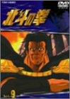 TVシリーズ 北斗の拳 Vol.9 [DVD]
