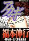 アカギ悪魔の戦術 (近代麻雀コミックス)