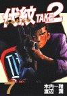 代紋TAKE2 7 (ヤングマガジンコミックス)