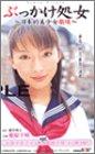 [愛原千咲] Semen Virgin ぶっかけ処女 -日本的美少女崩壊- [VHS]