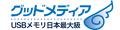 秋葉原グッドメディア【土日祝=出荷休み】