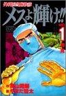 外科医当麻鉄彦メスよ輝け!! (Karte 1) (ヤングジャンプ・コミックスセレクション)