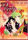 ラブパック(1) (講談社漫画文庫)