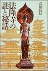 法隆寺の謎と秘話 (小学館ライブラリー)