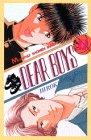 DEAR BOYS(17) (講談社コミックス月刊マガジン)