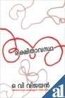 img - for arakshithavastha book / textbook / text book