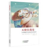 Angel in my house: the Waldorf approach parenting 0-3 year-olds (Norway experienced Waldorf kindergarten teacher Paulson. 30 years of parenting experience sharing)(Chinese Edition)