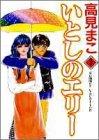 いとしのエリー 1 (ヤングジャンプコミックス)