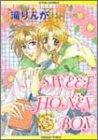 Sweet honey boy  / 滝 りんが のシリーズ情報を見る