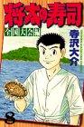 将太の寿司 (全国大会編8) (少年マガジンコミックス)