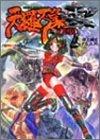 天羅万象・零 (ログインテーブルトークRPGシリーズ)