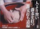 人より旨い蕎麦を打つ [DVD]