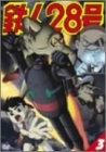 鉄人28号 3 [DVD]