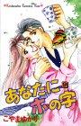 あなたにホの字 (9) (講談社コミックスキス (130巻))