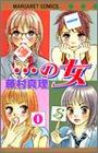 ・・・の女 (マーガレットコミックス)