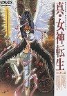 Image de 真・女神転生 東京黙示録 [DVD]