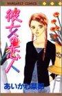 彼女の恋人 (マーガレットコミックス (2853))